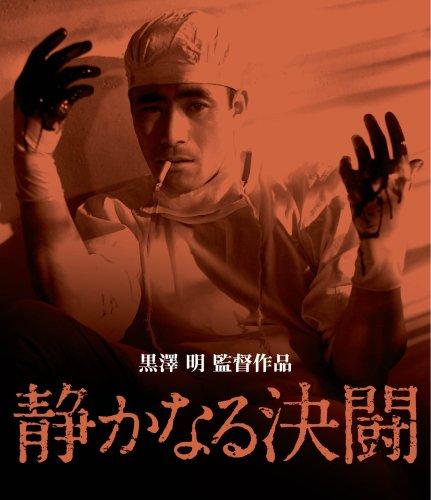 静かなる決闘 [Blu-ray]