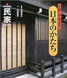 さがしてみよう日本のかたち〈5〉民家