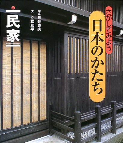 さがしてみよう日本のかたち〈5〉民家の詳細を見る