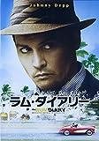 ラム・ダイアリー[DVD]