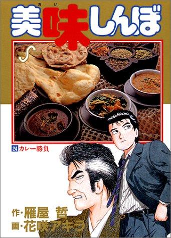 美味しんぼ (24) (ビッグコミックス)の詳細を見る