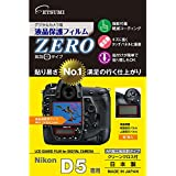 ETSUMI 液晶保護フィルム ZERO Nikon D5専用 E-7344