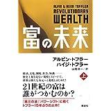 富の未来 上巻