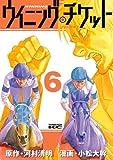 ウイニング・チケット(6) (ヤングマガジンコミックス)