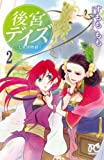 後宮デイズ~七星国物語~ 2 (プリンセス・コミックス)