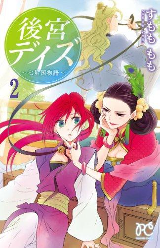 後宮デイズ~七星国物語~ 2 (プリンセス・コミックス)の詳細を見る