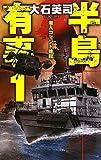 半島有事〈1〉潜入コマンド蜂起 (C・NOVELS)