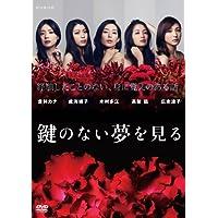 鍵のない夢を見る DVDコレクターズBOX