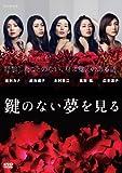 鍵のない夢を見る DVDコレクターズBOX[DVD]
