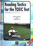TOEICテストのためのリーディング戦略