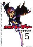 鉄腕バーディー 5 (ヤングサンデーコミックス)
