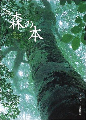 森の本 (文芸シリーズ)