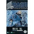 鋼の錬金術師(14) (ガンガンコミックス)