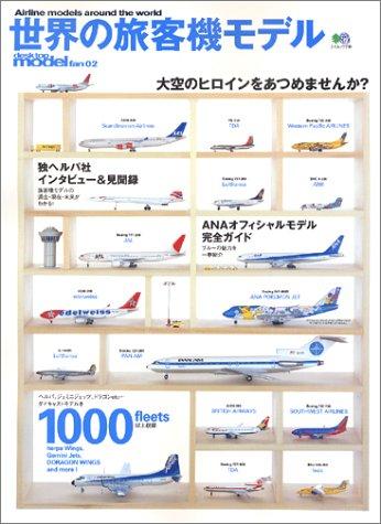 世界の旅客機モデル―Desk top model fan 02 (エイムック (730))の詳細を見る