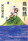 島物語I (角川文庫)