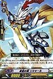 カードファイトヴァンガードDAIGOスペシャルセットG/G-DG01/012 希望の剣 リシャール