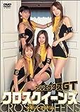 マシンエックスGT クロスクイーンズ 「メモリーアルバム」 [DVD]