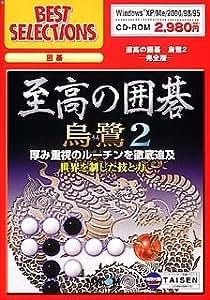 Best Selections 至高の囲碁 烏鷺 2 ~完全版~