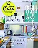 Casa BRUTUS特別編集 完全保存版! 理想のキッチンの作り方 (マガジンハウスムック CASA BRUTUS) 画像