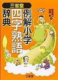 三省堂 例解小学四字熟語辞典