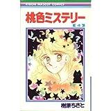 桃色ミステリー 4 (りぼんマスコットコミックス)
