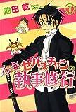 少年セバスチャンの執事修行(1) 戦う!セバスチャン (ウィングス・コミックス)