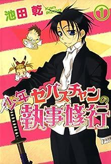 少年セバスチャンの執事修行(1) (ウィングス・コミックス)