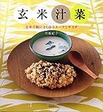玄米汁菜 (講談社のお料理BOOK)
