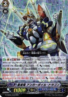 カードファイト!! ヴァンガードG クランブースター 第2弾/G-CB02/003蒼波竜 アンガーボイル・ドラゴン RRR