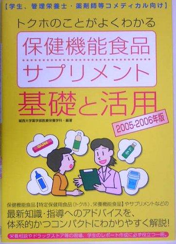 「トクホ」のことがよくわかる保健機能食品・サプリメント 基礎と活用〈2005‐2006年版〉学生、管理栄養士・薬剤師等コメディカル向け