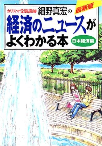 カリスマ受験講師細野真宏の経済のニュースがよくわかる本 日本経済編の詳細を見る