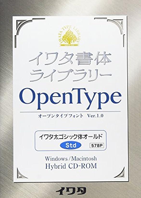 目的むしろヒューズイワタ書体ライブラリーOpenType(Std版) イワタ太ゴシック体オールド