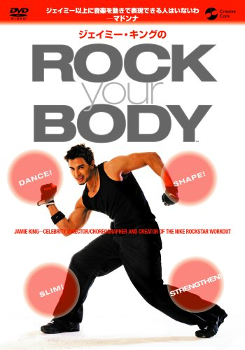 ジェイミー・キングのROCK your BODY DVD