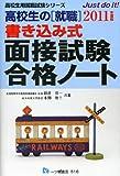 高校生の就職書き込み式面接試験合格ノート 2011年度版 (高校生用就職試験シリーズ)