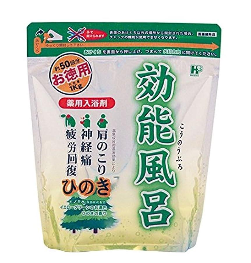 観客恵み肥料薬用入浴剤 効能風呂 ひのきの香り 1kg [医薬部外品]
