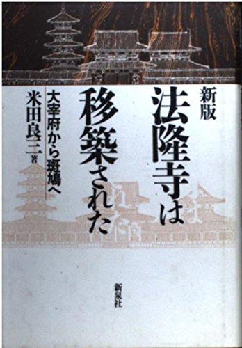 法隆寺は移築された―大宰府から斑鳩へ