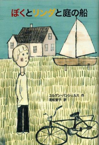 ぼくとリンダと庭の船の詳細を見る