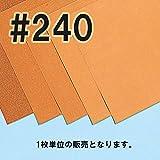 紙やすり 228×280mm 単品 #240 中仕上げ