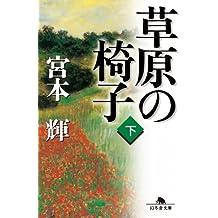 草原の椅子(下) (幻冬舎文庫)