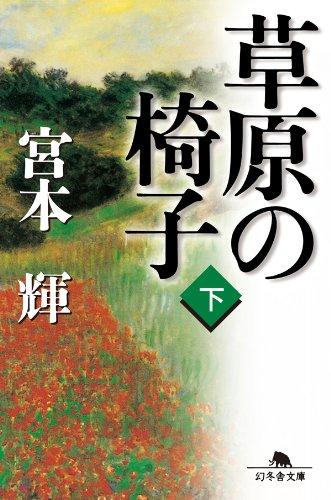 草原の椅子(下) (幻冬舎文庫)の詳細を見る