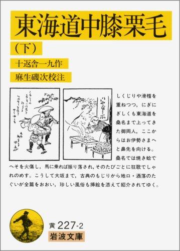 東海道中膝栗毛 下 (岩波文庫 黄 227-2)の詳細を見る