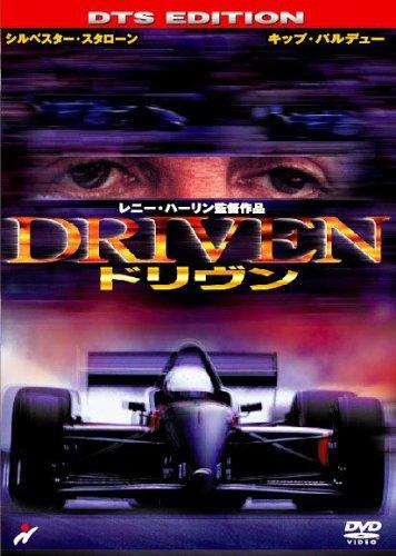 ドリヴン [DVD]