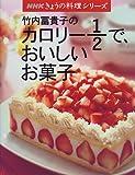 竹内富貴子のカロリー1/2で、おいしいお菓子 (NHKきょうの料理シリーズ)