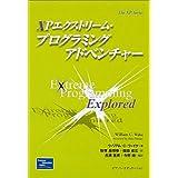 XPエクストリーム・プログラミング アドベンチャー (The XP Series)