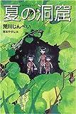 夏の洞窟 (くもんの児童文学)