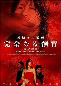 完全なる飼育 赤い殺意 [DVD]