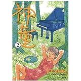 神童(2) (漫画アクション)