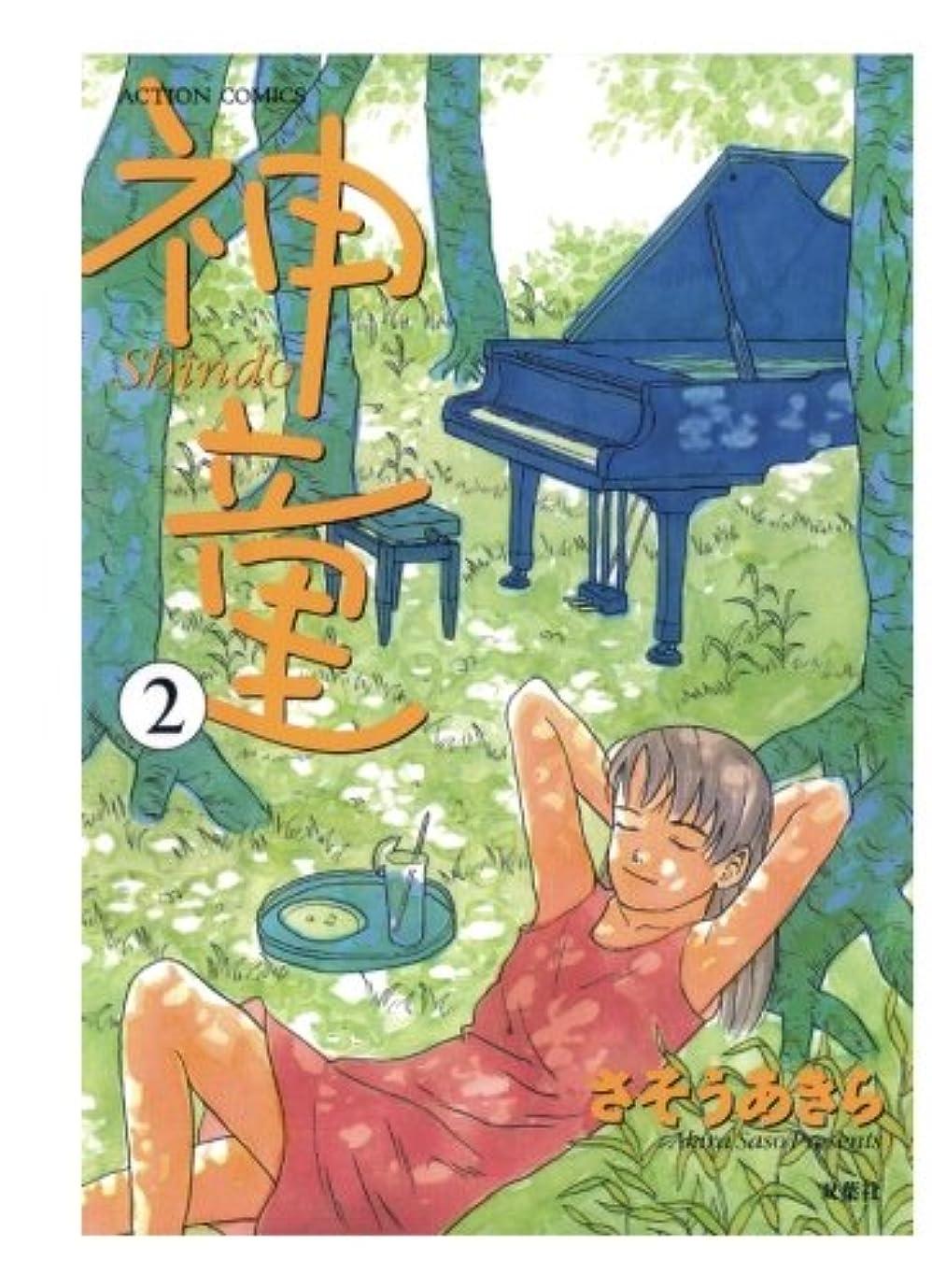 慣習透過性ギャロップ神童(2) (漫画アクション)