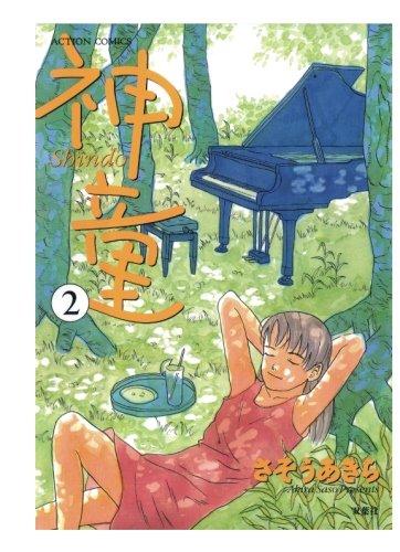 神童(2) (漫画アクション)の詳細を見る