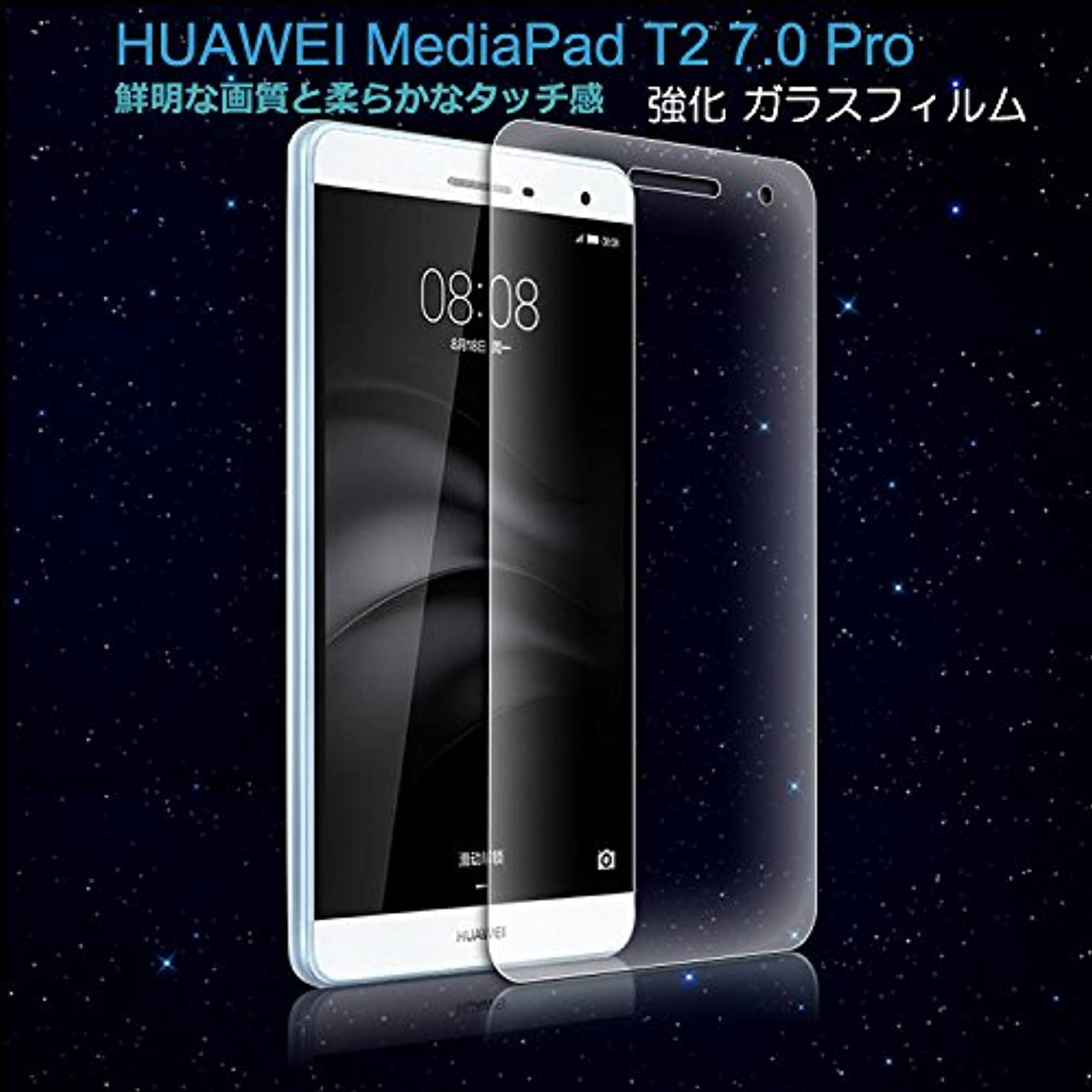 不和付き添い人炭素MediaPad T2 7.0 Pro 強化ガラス 9H メディアパッド T2 10 強化ガラスシートT27P-FILM01-W60621